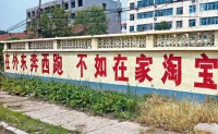浙江省与阿里巴巴签战略协议促农村就业
