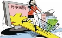 海淘维权难:跨境货不对板 频现退换货难